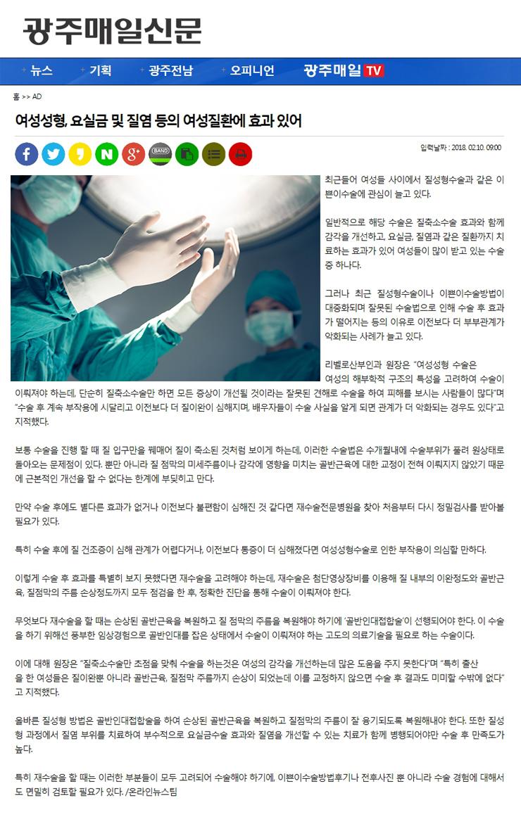 광주매일신문-20180212.jpg