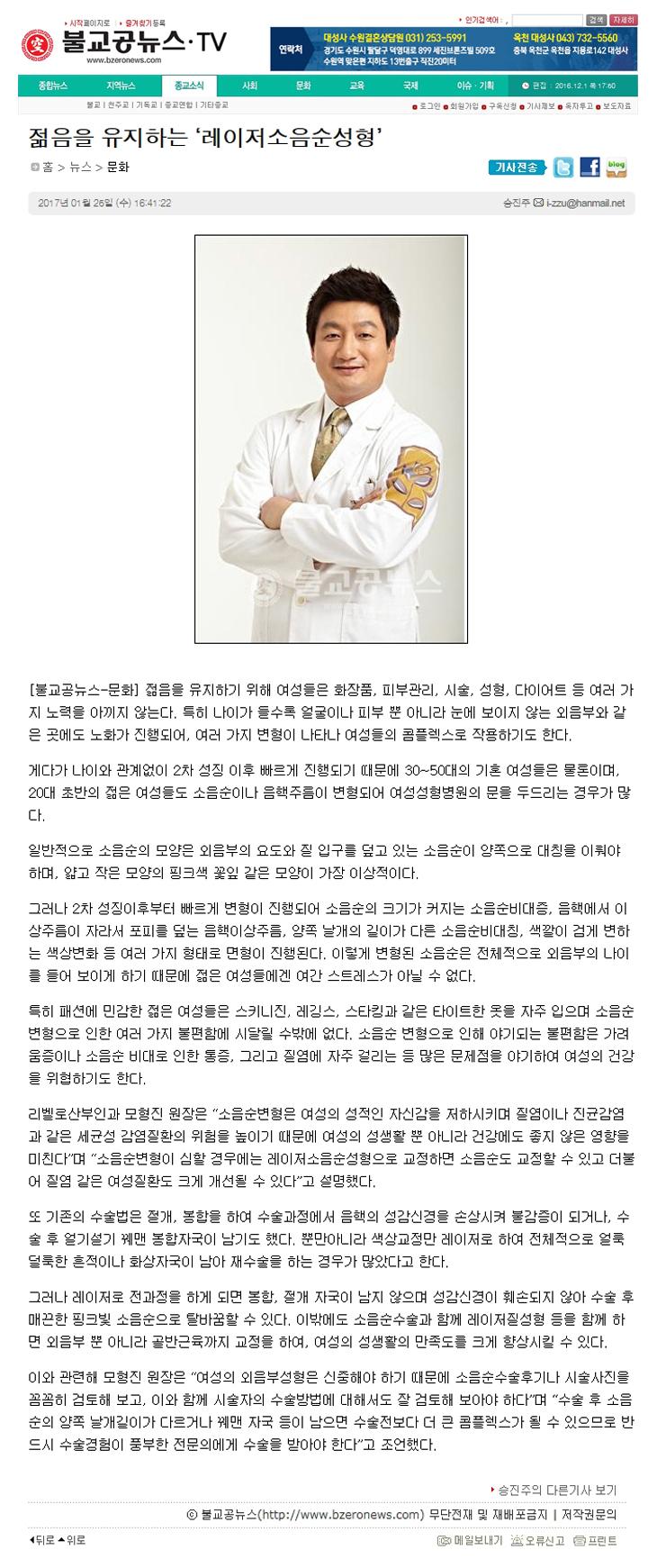 불교공뉴스-20170125.jpg