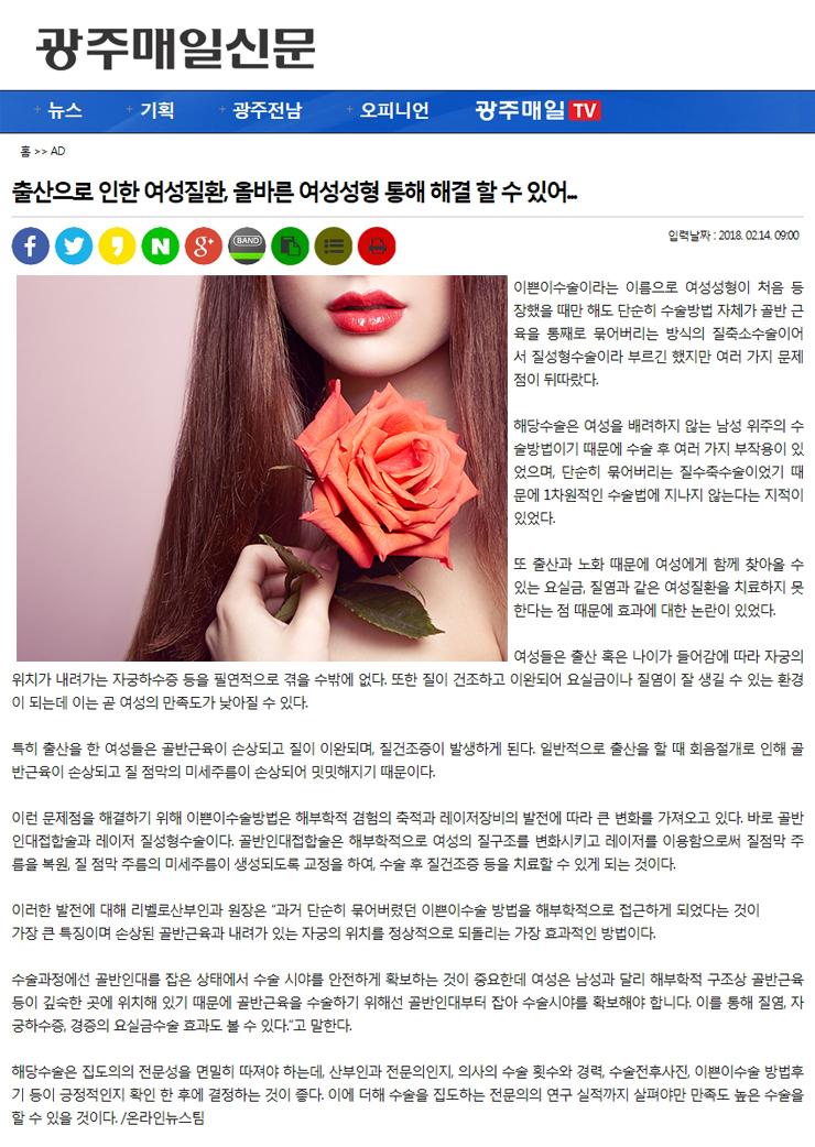 광주매일신문-20180214.jpg