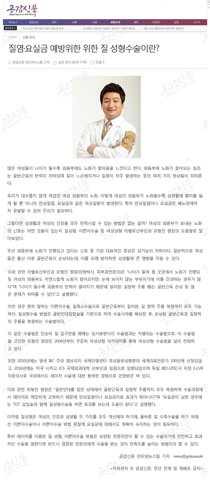 공감신문-20170609.jpg