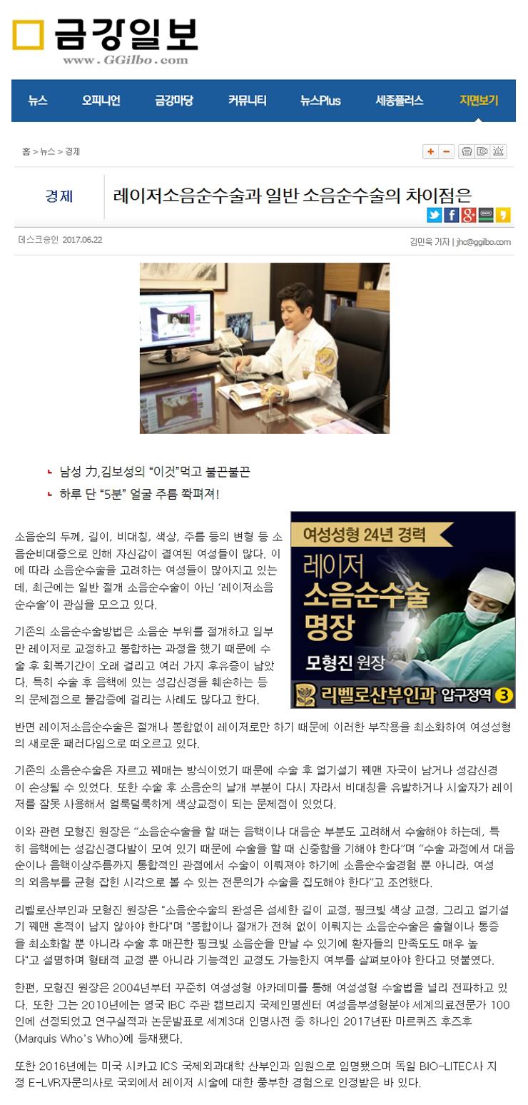 금강일보-20170627.jpg