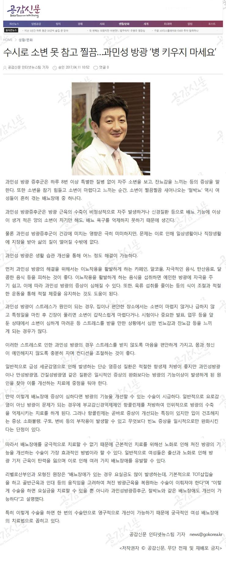 공감신문-20170411.jpg