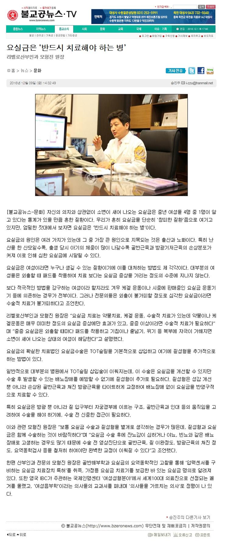 불교공뉴스-20161214.jpg