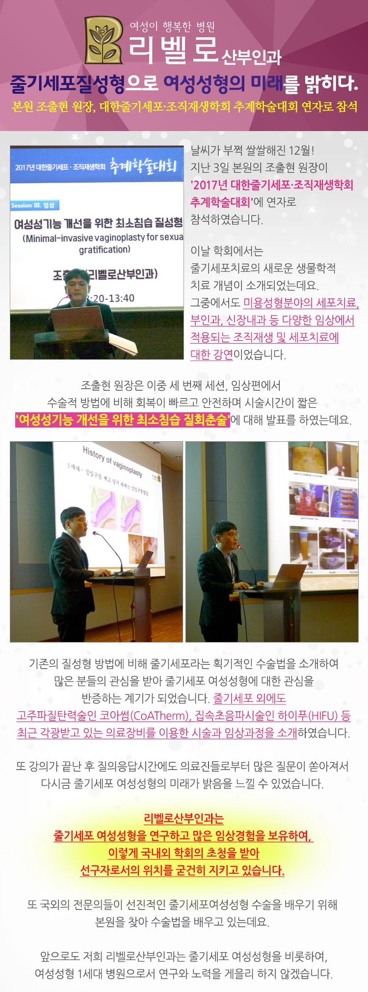 줄기세포조직재생학회 추계학술대회 후기.jpg