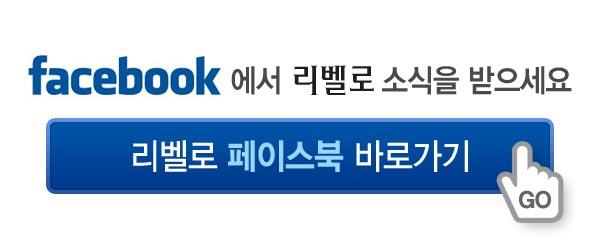 리벨로페이스북